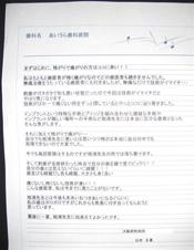大阪府吹田市山本正喜様の感謝の手紙